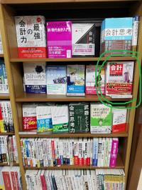 Kaikei_hon