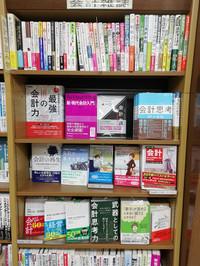 Kaikei_tana
