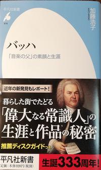 Bach_book