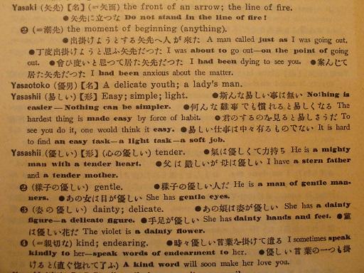 698)斎藤秀三郎先生は齋藤和英大...