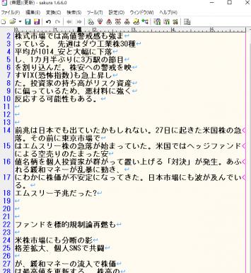 In_editer