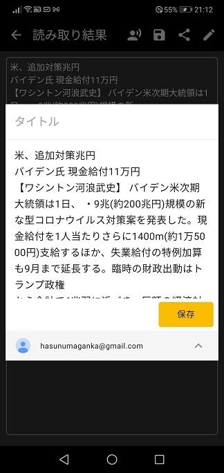 Screenshot_20210115_211236_comgoogleandr
